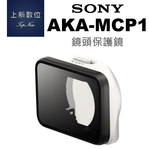 SONY Action CAM 專用配件 AKA-MCP1 鏡頭保護鏡 公司貨 《台南-上新》