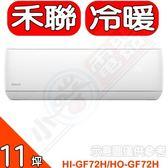 《全省含標準安裝》禾聯【HI-GF72H/HO-GF72H】變頻冷暖分離式冷氣11坪