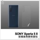 SONY Xperia 5 II 碳纖維背膜 軟膜 手機後膜 保護貼 機身保護貼 保護膜 造型 背面保護貼
