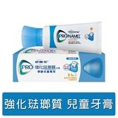 舒酸定強化琺瑯質學齡兒童牙膏75g