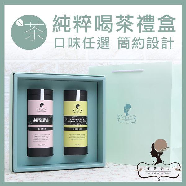 午茶夫人 純粹喝茶禮盒(2款茶) 過年/母親節/送禮/茶包