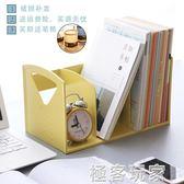 創意塑料兒童桌面小書架簡約現代桌上書本文件收納架簡易桌面書架 igo『極客玩家』
