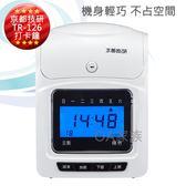 京都技研 TR-126液晶打卡鐘(贈卡片卡架)