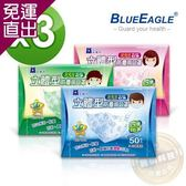 藍鷹牌 台灣製 6-10歲兒童立體防塵口罩 50入*3盒(寶貝熊圖案)【免運直出】