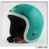 【ASIA 706 精裝 復古帽】內襯全可拆、安全認證、湖水綠/白