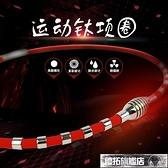 項鍊 日本正品項鍊鈦項圈男女防輻射運動鈦項鍊能量鈦圈 優拓