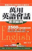 (二手書)萬用英語會話表現辭典