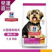Hills 希爾思 603833 小型及迷你 成犬 雞肉米 1.5kg 寵物 狗飼料 送贈品【免運直出】