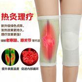 冬季自發熱護膝保暖老寒腿老人關節熱敷防寒薄款四季膝蓋套男女士