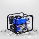抽水機 重慶汽油抽水機抽水泵高揚程農用消防泵灌溉防洪排水大流量低油耗CY 自由角落