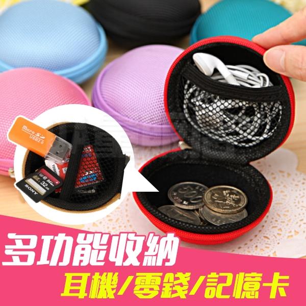耳機收納包 零錢包 收納盒 耳機包 硬幣包 小物收納 置物盒 充電線 線材收納 馬卡龍色 顏色隨機