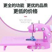 小型家用縫紉機迷你手持手動新款電動全自動裁縫機老式腳踏LZ1397【野之旅】
