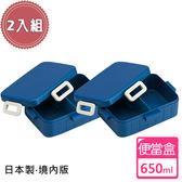 【日系簡約】日本製 境內版無印風便當盒 保鮮餐盒 650ML-藍染色2入