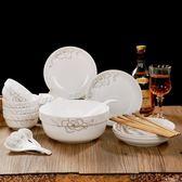 健康環保景德鎮陶瓷餐具碗碟套裝 家用吃飯碗筷套裝大湯碗盤碟子igo『韓女王』