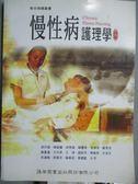 【書寶二手書T6/大學理工醫_WGI】慢性病護理學_胡月娟