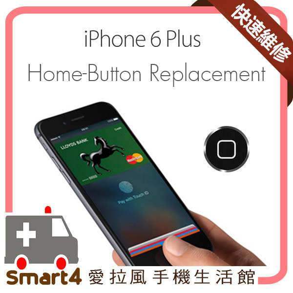 【愛拉風】台中iphone維修 iPhone 6 PLUS 返回鍵故障下陷失靈 更換HOME鍵排線總成 PTT推薦店家