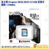 金士頓 Kingston SDG3 SDXC 512GB 記憶卡 讀取 170MB/s 4K 512G 適用 單眼 相機