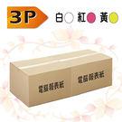 【電腦連續報表紙X2箱】80行(9.5X...