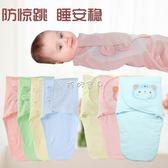 嬰兒裹布 新生兒抱被嬰兒包被初生寶寶包巾裹布純棉睡袋 珍妮寶貝