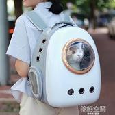 貓包貓背包太空艙貓咪書包寵物包箱攜帶狗狗雙肩貓袋貓包外出便攜