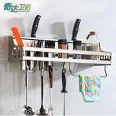 廚房置物架304不銹鋼刀架廚具用品收納調味料鍋鏟擺件壁掛 50cm