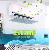 店慶優惠-空調防風口擋板空調擋風板通用空調遮風板隔風板防直吹BLNZ