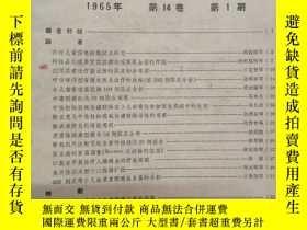 二手書博民逛書店《中華兒科雜誌罕見1965 第14卷 第1期》農村兒童保健組織試