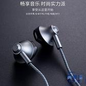 耳機入耳式有線手機半耳塞蘋果安卓通用可愛高音質