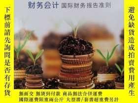 二手書博民逛書店財務會計罕見國際財務報告準則 Financial Account