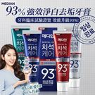 韓國MEDIAN 93% 強效淨白去垢牙膏 120g【美日多多】