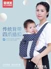 腰凳 嬰兒四爪背帶前抱後背式老式寶寶小孩背帶四季通用款透氣輕便【果果新品】