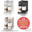 【配件王】日本代購 雀巢 NESPRESSO Lattissima Touch Plus F521 膠囊咖啡機 3色