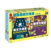 (二手書)趣味遊戲方塊書(全套2冊):數字方塊書/英文方塊書