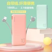 迷你快充三合一自帶線行動電源 超薄便攜小巧10000毫安大容量手機充電通用 萬聖節狂歡價