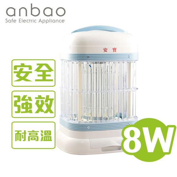 安寶 8W 捕蚊燈 AB-9908 台灣製