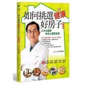 如何挑選健康好房子(江守山醫師的安心選屋指南)(增訂版)
