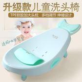 兒童洗頭椅加大可折疊調節洗頭神器 寶寶洗頭床嬰兒小孩洗髪躺椅『CR水晶鞋坊』YXS