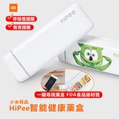 小米/MI HiPee智能健康藥盒 切藥器 便攜式智能藥盒 電子藥盒 藥盒丟失定位 呼吸燈/聲音 三重提醒