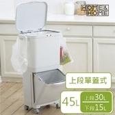【日本RISU】直立雙層分類附輪(單蓋)式垃圾桶 45L