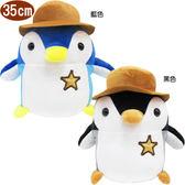 企鵝絨毛娃娃玩偶35公分 FP10346/FP10347【77小物】