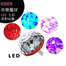 【派對必備】LED K868七彩音樂閃動魔球(USB/MIRCO適用)◆買一送一