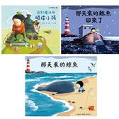 (特價) 那天來的鯨魚+奇幻魔法與頑皮小孩+那天來的鯨魚回來了  (共3本) 童書套書 (購潮8)