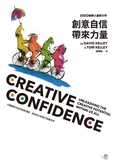 (二手書)創意自信帶來力量