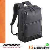 現貨配送【NEOPRO】日本機能 防水15吋電腦後背包 雙肩包 日本製素材 獨立夾層電腦袋【2-874】