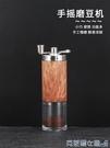 研磨機 Mongdio手磨咖啡機 手動咖啡豆研磨機便攜手搖磨豆機 咖啡研磨器 快速出貨