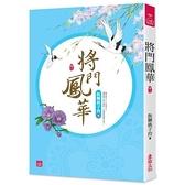 將門鳳華(二)(全八冊)