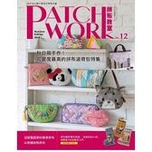 Patchwork拼布教室(12)秋日萌手作:可愛度最高的拼布波奇包特集