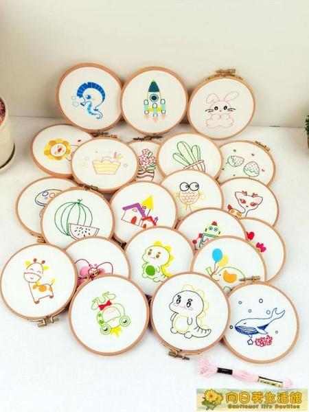 刺繡Diy 幼兒園簡單刺繡卡通圖案兒童針手工課制作diy材料包十字繡戳戳樂 向日葵