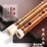 笛子初學成人零基礎兒童苦竹高檔演奏橫笛專業精製竹笛樂器 NMS陽光好物