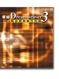 二手書博民逛書店 《掌握DREAMWEAVER 3.0網頁製作最佳利器》 R2Y ISBN:9579775265│大麥芽工作坊